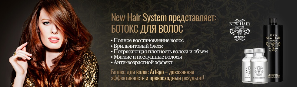 Artego New Hair System ботокс